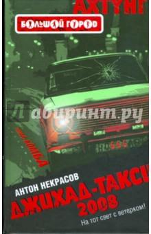 Некрасов Антон Джихад-такси 2008