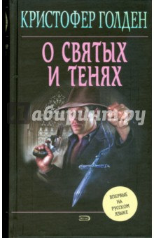 Голден Кристофер О святых и тенях