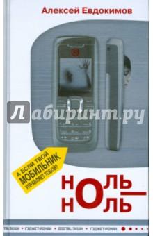Евдокимов Алексей Ноль-Ноль