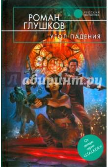 Глушков Роман Анатольевич Угол падения