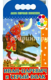 Мои первые книжки. Иван-царевич и серый волк