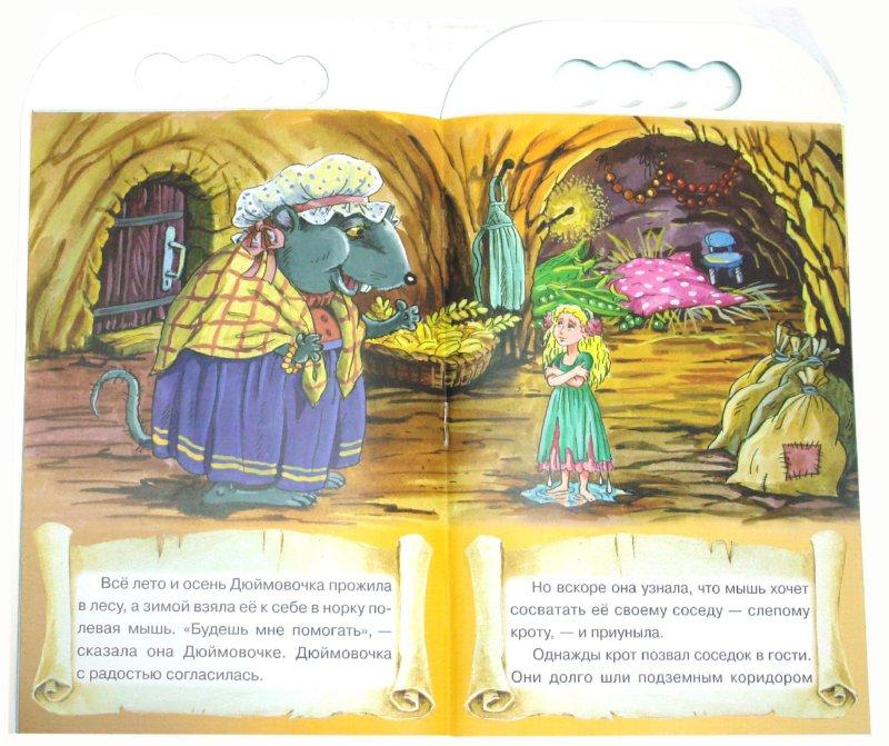 Иллюстрация 1 из 15 для Мои первые книжки. Дюймовочка   Лабиринт - книги. Источник: Лабиринт
