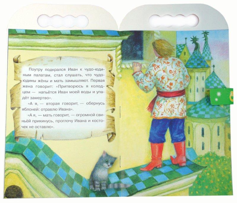 Иллюстрация 1 из 7 для Мои первые книжки. Чудо-Юдо | Лабиринт - книги. Источник: Лабиринт