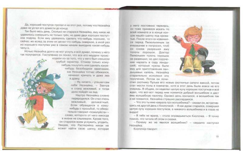 Иллюстрация 1 из 26 для Незнайка в Солнечном городе - Николай Носов | Лабиринт - книги. Источник: Лабиринт