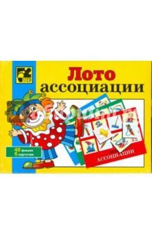 Лото Ассоциации (80302)Лото<br>Игра рассчитана на 2-6 человек<br>Средняя продолжительность игры - 30 мин<br>Комплектность: 48 фишек , 6 карточек, 1 пакет, инструкция.<br>Для детей старше трех лет!<br>Сделано в России.<br>
