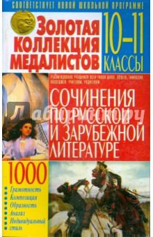Золотая коллекция медалистов. Сочинения по русской и зарубежной литературе. 10-11 классы