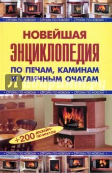 Новейшая энциклопедия по печам, каминам и уличным очагам (тв)