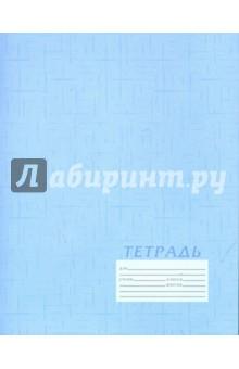 Тетрадь 12 листов клетка (3422/4) голубая