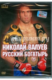 Николай Валуев. Русский богатырь (DVD) Берг Саунд