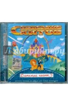 Детские песни. Часть 3 (CD)