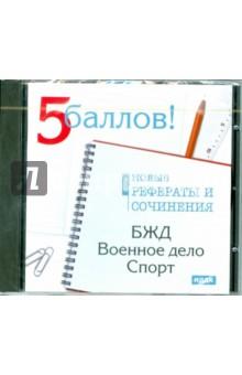 БЖД, военное дело, спорт. Новые рефераты 2009 (CDpc)