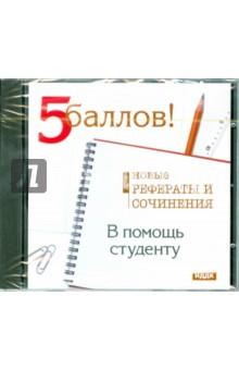 В помощь студенту. Новые рефераты 2009 (CDpc)