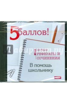 В помощь школьнику. Новые рефераты 2009 (CDpc)