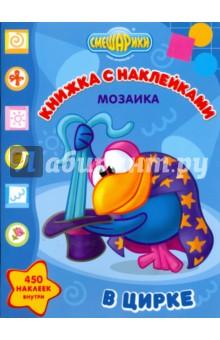 """Мозаика """"Смешарики в цирке"""" (№ 0608)"""