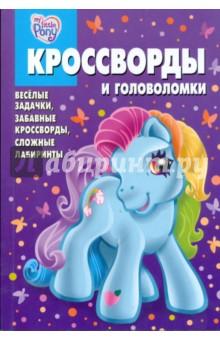 Сборник кроссвордов и головоломок 0805. Мой маленький пони