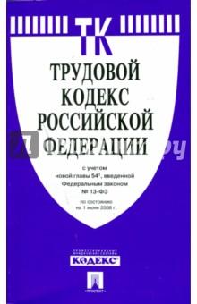 Трудовой кодекс Российской Федерации на 1.06.08 год
