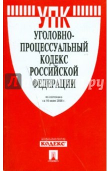 Уголовно-процессуальный кодекс Российской Федерации по состоянию на 10.07.2008 г.