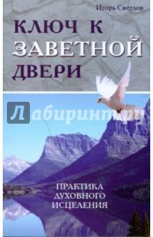Светлов Игорь Ключ к заветной двери. Практика духовного исцеления