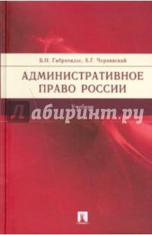 Административное право России (бордо)