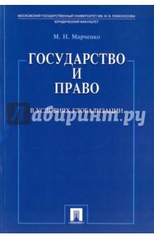 Марченко Михаил Николаевич Государство и право в условиях глобализации