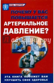 Рубан Элеонора Дмитриевна, Гайнутдинов Игорь Константинович Почему у вас повышается артериальное давление?