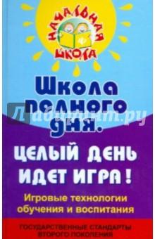 Дик Николай Францевич, Белостоцкая Наталия Школа полного дня: целый день идет игра!