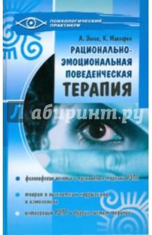 Рационально-эмоциональная поведенческая терапия: руководство для психотерапевтов
