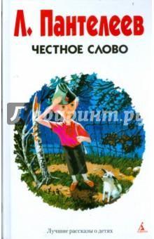 Пантелеев Леонид Честное слово