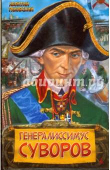 Раковский Леонтий Иосифович Генералиссимус Суворов