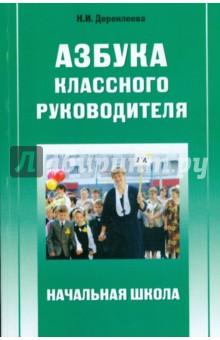 Азбука классного руководителя: Начальная школа