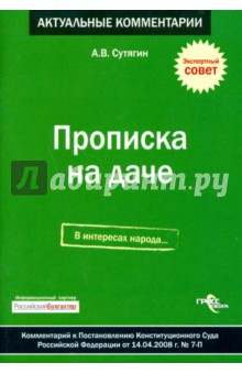 Сутягин Алексей Владимирович Прописка на даче