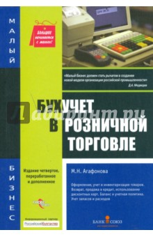 Агафонова Марина Николаевна Бухучет в розничной торговле: образцы заполнения документов