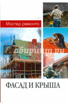 Фасад и крыша