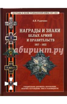 Награды и знаки белых армий и правительств 1917-1922 гг