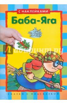 Баба-Яга (с наклейками)