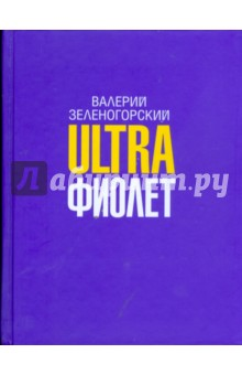 UltraфиолетСовременная отечественная проза<br>В сборнике представлены новые рассказы Валерия Зеленогорского.<br>
