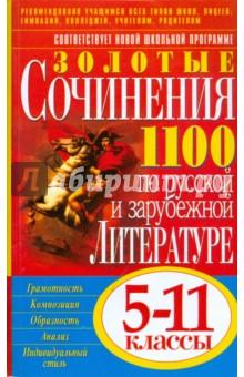 Золотые сочинения по русской и зарубежной литературе: 5-11 классы