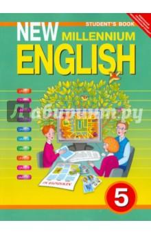 Английский язык. Английский язык нового тысячелетия. New Millennium English. 5 класс. Учебник. ФГОСАнглийский язык (5-9 классы)<br>Учебник Английский язык нового тысячелетия для 5-го класса является переходным /стыковочным между курсом Милли для начальной школы и курсом Английский язык нового тысячелетия для средней школы и предназначен для общеобразовательных учреждений, где английский язык изучается со 2-го класса. Является составной частью инновационного учебно-методического комплекта (ИУМК), который состоит из учебника, рабочей тетради, книги для учителя, аудиоприложения (аудиокассет, CD MP3) и компьютерной обучающей программы.<br>ИУМК разработан в соответствии с требованиями федерального государственного образовательного стандарта и реализует программу обучения для 2 - 11-х классов общеобразовательных учреждений. По условиям конкурса Национального фонда подготовки кадров ИУМК предназначен для размещения в Единой коллекции цифровых образовательных ресурсов.<br>Учебник осуществляет плавный переход с начальной ступени обучения английскому языку на среднюю ступень, а также предлагает использовать возможности современных компьютерных технологий.<br>Рекомендовано Министерством образования и науки Российской Федерации.<br>2-е издание, исправленное и переработанное.<br>