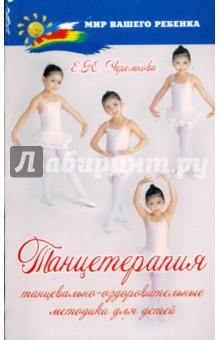Танцетерапия: Танцевально-оздоровительные методики для детей