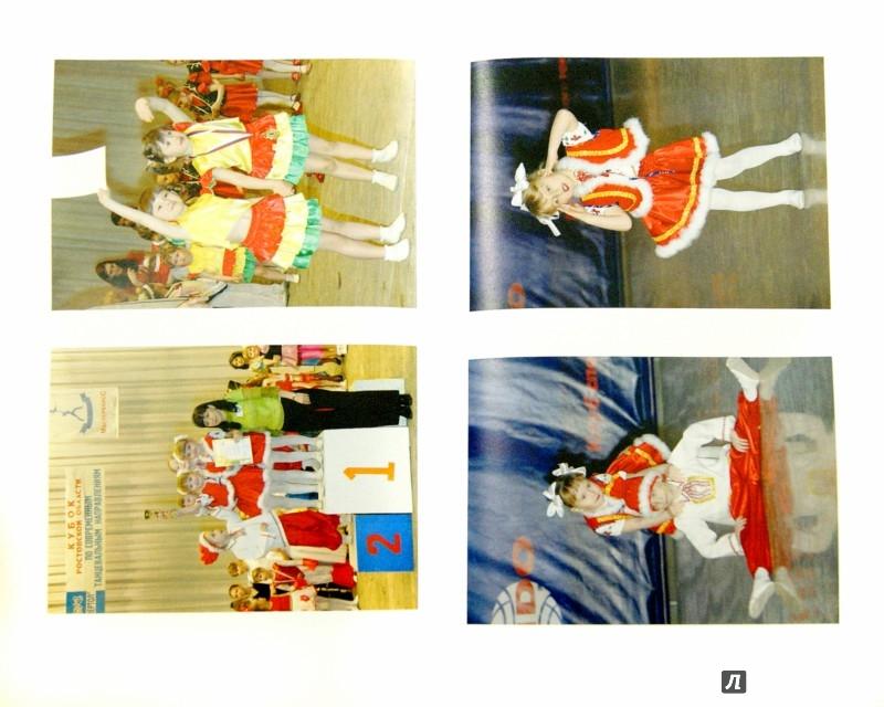 Иллюстрация 1 из 7 для Танцетерапия: Танцевально-оздоровительные методики для детей - Елена Черемнова | Лабиринт - книги. Источник: Лабиринт