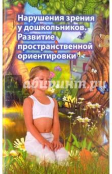 Нагаева Татьяна Ивановна Нарушения зрения у дошкольников: Развитие пространственной ориентировки