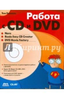 Банзель Том Работа с CD и DVD. Nero, Roxio Easy CD Creator, DVD Movie Factory