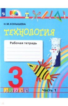 """Технология. 3 класс. Рабочая тетрадь к учебнику """"Наш рукотворный мир"""". В 2 частях. Часть 1. ФГОС"""