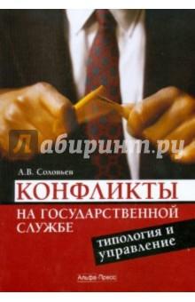 Конфликты на государственной службе. Типология и управление