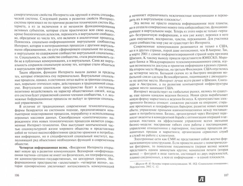 Иллюстрация 1 из 12 для Массовые коммуникации и медиапланирование - Феликс Шарков | Лабиринт - книги. Источник: Лабиринт