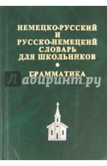 Немецко-русский, русско-немецкий словарь для школьников + грамматическое приложение