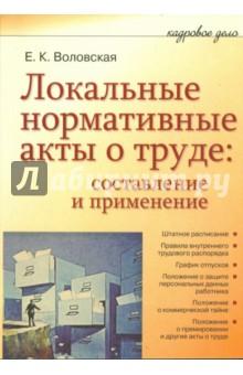 Локальные нормативные акты о труде: составление и применение