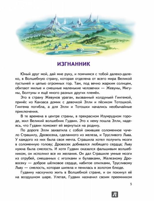 Иллюстрация 1 из 64 для Огненный бог Марранов - Александр Волков | Лабиринт - книги. Источник: Лабиринт