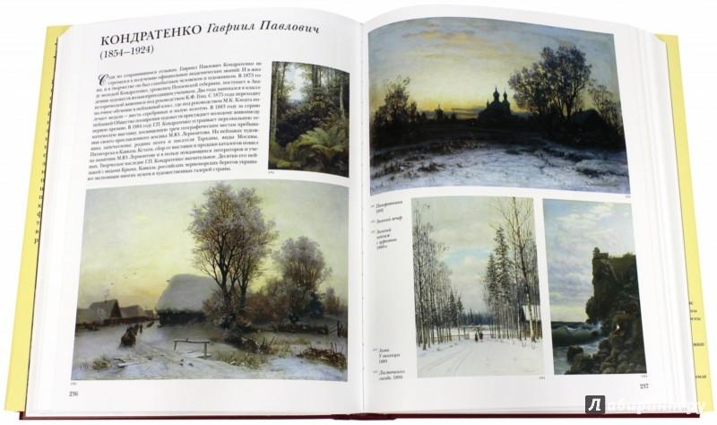 Иллюстрация 1 из 38 для 100 великих русских художников - Ю. Астахов | Лабиринт - книги. Источник: Лабиринт