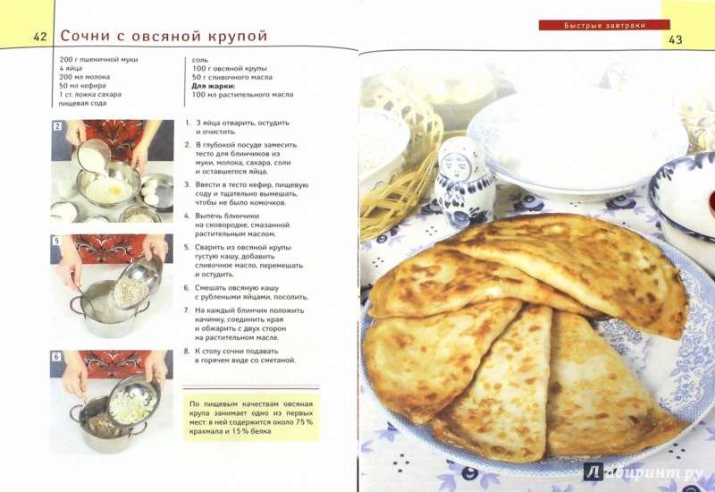 Иллюстрация 1 из 6 для Быстрые завтраки   Лабиринт - книги. Источник: Лабиринт